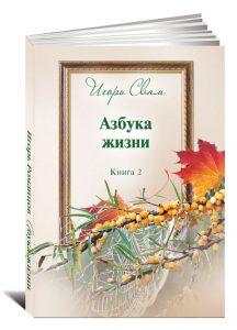 azbuka-zhizni-book2