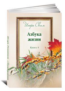azbuka-zhizni-book4