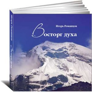 vostorg-duha-book