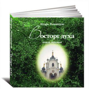 vostorg-duha-book3